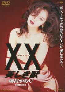 【楽天ブックスならいつでも送料無料】XX ダブルエックス 美しき獣 [ 嶋村かおり ]