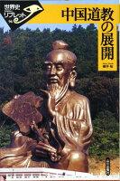 中国道教の展開