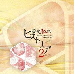 【送料無料】「歴史秘話 ヒストリア」オリジナル・サウンドトラック 2 [ 梶浦由記 ]