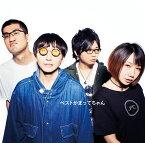 ベストかまってちゃん (初回限定盤 2CD+DVD) [ 神聖かまってちゃん ]