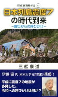 日本列島震度7の時代到来