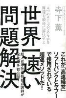 【バーゲン本】世界一速い問題解決