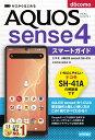 ゼロからはじめる ドコモ AQUOS sense4 SH-4