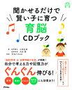 聞かせるだけで賢い子に育つ育脳CDブック (アスコムCDブックシリーズ) [ 小林弘幸(小児外科学) ] - 楽天ブックス