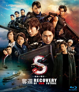 S-最後の警官ー 奪還 RECOVERY OF OUR FUTURE【通常版Blu-ray】 …