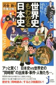 【送料無料】いっきに!同時に!世界史もわかる日本史 [ 河合敦 ]