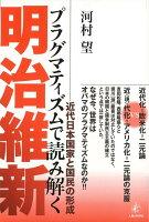 【バーゲン本】プラグマティズムで読み解く明治維新