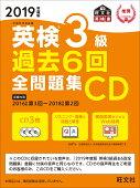 2019年度版 英検3級 過去6回全問題集CD