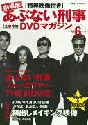 劇場版あぶない刑事全事件簿DVDマガジン(vol.6)