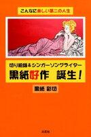 こんなに楽しい第二の人生切り絵師&シンガーソングライター黒紙好作誕生!