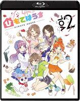 ひもてはうす Vol.2(初回生産限定)【Blu-ray】