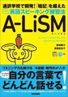 通訳学校で開発!「暗記」を超えたスゴイ!英語スピーキング練習法A-LiSM(エー