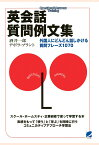 【POD】英会話質問例文集(CDなしバージョン) : 外国人にどんどん話しかける質問フレーズ1070 [ 酒井一郎 ]