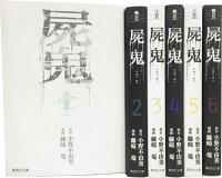 屍鬼 文庫版 コミック 全6巻完結セット