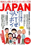 JAPAN 東京五輪まであと2年だってよ!いこーぜニッポン! [ Amazing Japan Resear ]