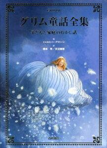 グリム童話集の表紙画像