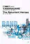YAMANAIAME/The Reluctant Heroes (バンド・スコア・ピース) [ Benjamin ]