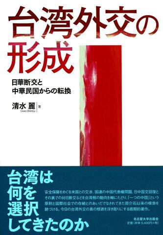 台湾外交の形成 日華断交と中華民国からの転換 [ 清水 麗 ]