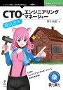 【POD】CTO・エンジニアリングマネージャー養成読本 (技