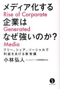 【送料無料】メディア化する企業はなぜ強いのか? 〜フリー、シェア、ソーシャルで利益をあげる...