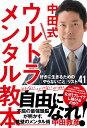 中田式 ウルトラ・メンタル教本 好きに生きるための「やらないこと」リスト41 [ 中田敦彦 ] - 楽天ブックス