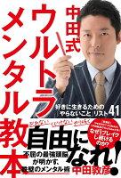 『中田式 ウルトラ・メンタル教本 好きに生きるための「やらないこと」リスト41 』の画像