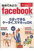 【送料無料】始めてみよう! facebook