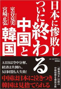 【楽天ブックスならいつでも送料無料】日本に惨敗し ついに終わる中国と韓国 [ 宮崎正弘 ]