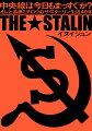 ザ・スターリン物語