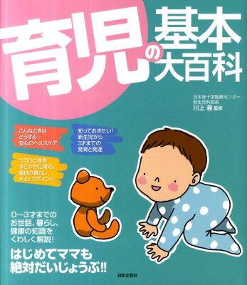 【送料無料】育児の基本大百科