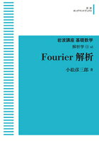 Fourier解析