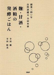 麹・甘酒・酒粕の発酵ごはん [ 寺田優 ]