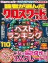 読者が選んだクロスワードパズルベストランキング(VOL.18) (SAKURA MOOK)
