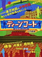 ティーンコート 十代裁判 BD-BOX【ディレクターズ・カット版】【Blu-ray】