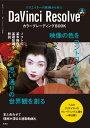 DaVinci Resolve カラーグレーディングBOOK クリエイターの実例から学ぶ