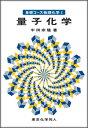 基礎コース物理化学1量子化学 [ 中田宗隆 ]
