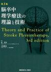 脳卒中理学療法の理論と技術第3版 [ 原寛美 ]