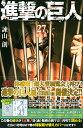 進撃の巨人(27)限定版 (講談社キャラ