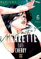 シガレット&チェリー 6巻