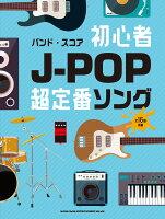初心者J-POP超定番ソング