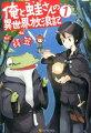 俺と蛙さんの異世界放浪記(1)
