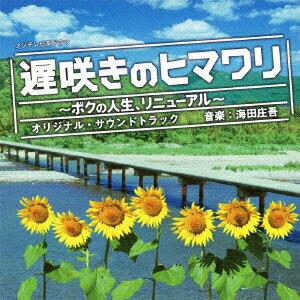 【送料無料】フジテレビ系ドラマ 遅咲きのヒマワリ〜ボクの人生、リニューアル〜 オリジナル・...