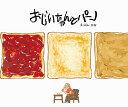 おじいちゃんとパン [ たな ]