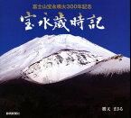 宝永歳時記 富士山宝永噴火300年記念 [ 勝又まさる ]