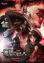 「進撃の巨人」〜クロニクル〜【初回限定版BD】【Blu-ra...