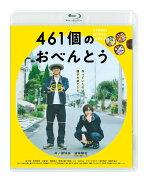 5/19発売!映画『461個のおべんとう』Blu-ray/DVD