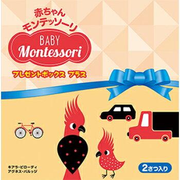 赤ちゃんモンテッソーリ プレゼントボックス プラス
