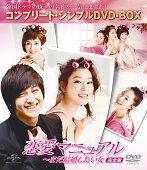 恋愛マニュアル 〜まだ結婚したい女<完全版> コンプリート・シンプルDVD-BOX