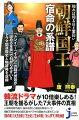 知れば知るほど面白い朝鮮国王宿命の系譜