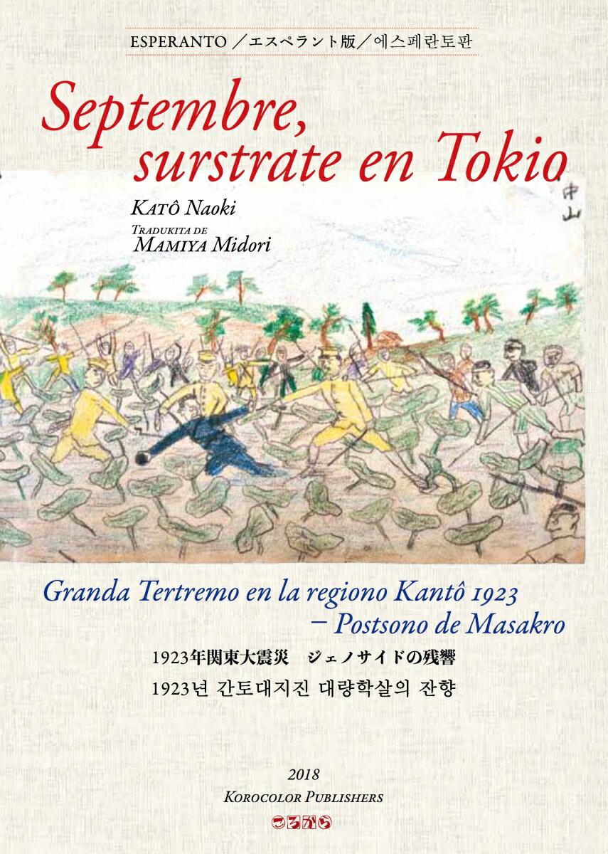 エスペラント版 九月、東京の路上で画像